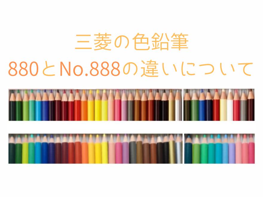 色鉛筆880と888の色の違い比較 アイキャッチ