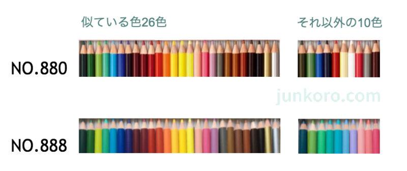 色鉛筆 880と888の色の違い比較