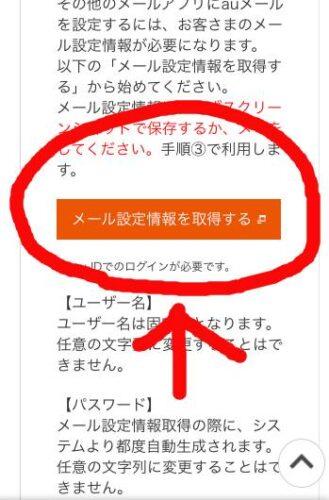 メール設定情報を取得するボタン