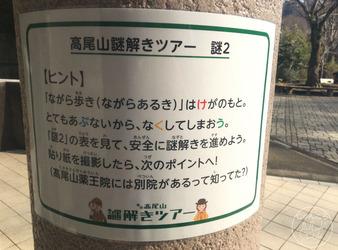 高尾山謎解き写真2