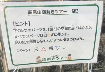 高尾山謎解き写真3