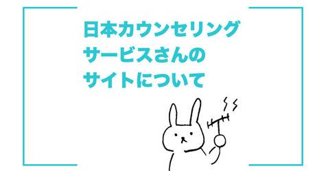 日本カウンセリングサービス