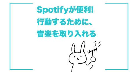 Spotifyが便利。行動に音楽を