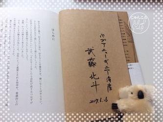 生きる職場 武藤北斗さんサイン