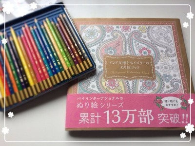 インド文様とペイズリーのぬり絵ブックと色鉛筆