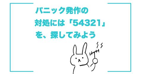 パニック発作の対処には54321