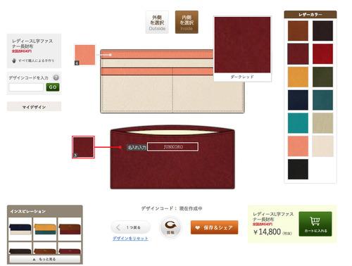 JOGGO財布デザイン画面2