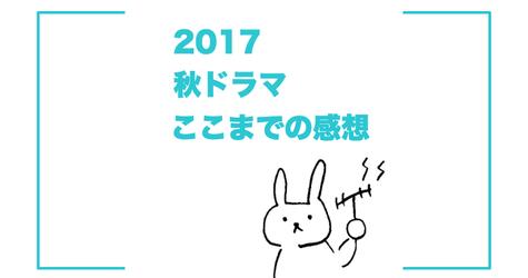 2017秋ドラマ感想