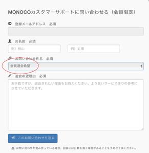MONOCO問い合わせ画面