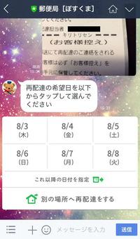 ぽすくまLINEトーク画面3