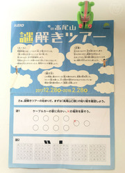 高尾山謎解き問題用紙表