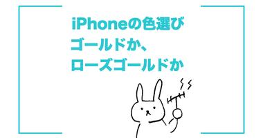 iphone。ゴールドかローズゴールドか