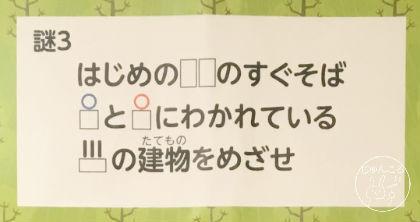 高尾山謎解きの謎3