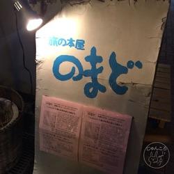 西荻窪 旅の本屋「のまど」看板