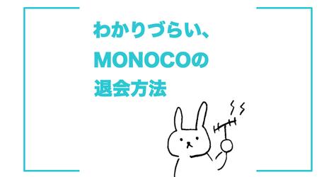 MONOCOの退会方法