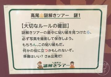 高尾山謎解き写真1