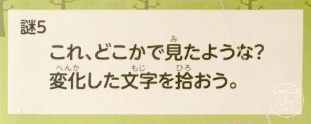 高尾山謎解きの謎5