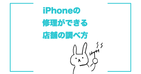 iPhoneの修理ができる店舗の調べ方