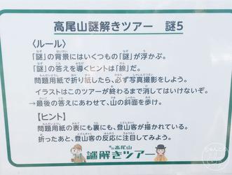 高尾山謎解き写真5