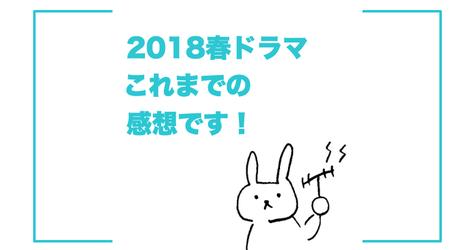 2018春ドラマこれまでの感想