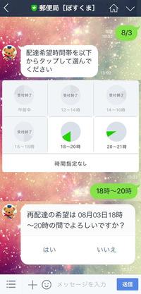 ぽすくまLINEトーク画面4