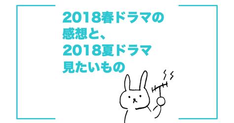 2018春ドラマ感想と2018夏ドラマ見たいもの