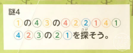 高尾山謎解きの謎4
