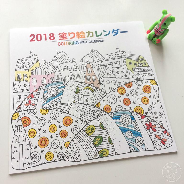 100円ショップダイソーのぬりえカレンダーを買いました とその