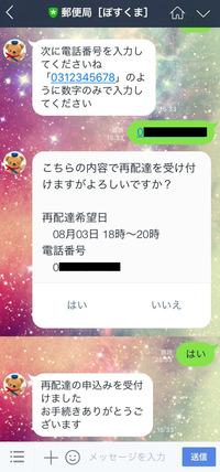 ぽすくまLINEトーク画面5